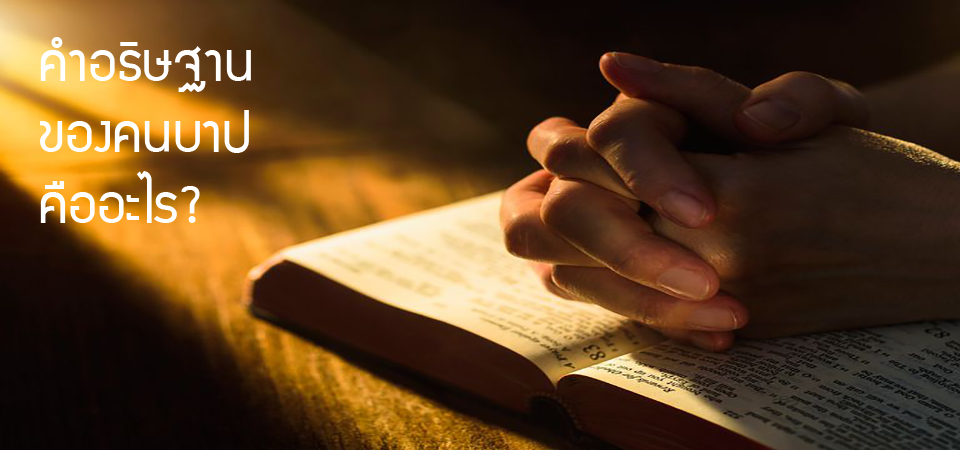คำอธิษฐานของคนบาปคืออะไร?