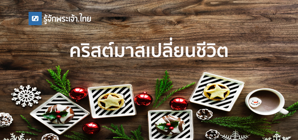 Christmas-Change-Life.jpg