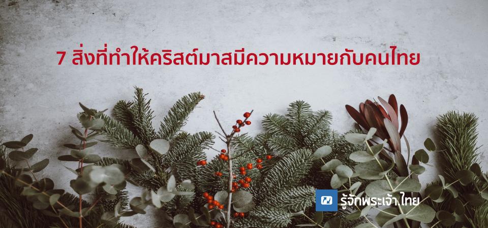 7สิ่งคริสต์มาส