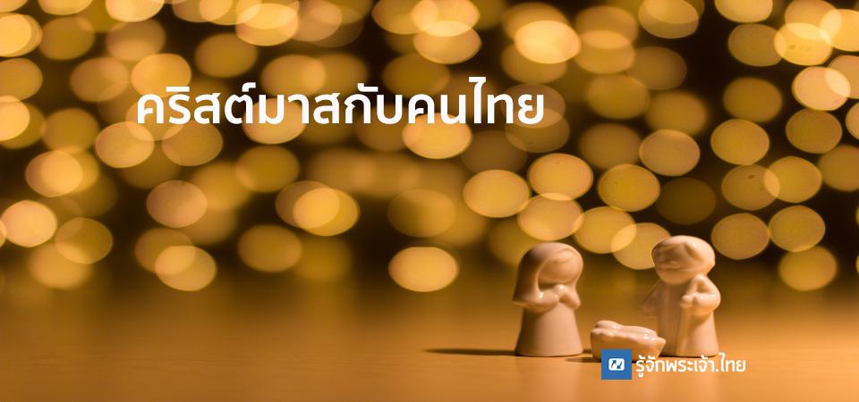 Christmas-Thai