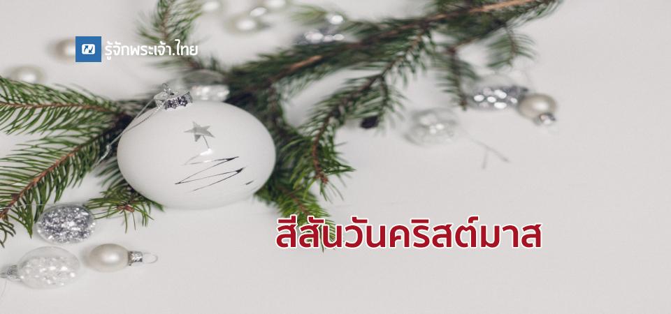 Christmas-color